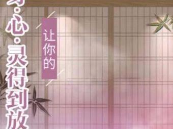 云秀阁新式养生体验馆