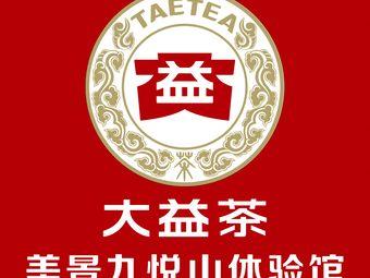 大益茶 茶馆(美景九悦山店)