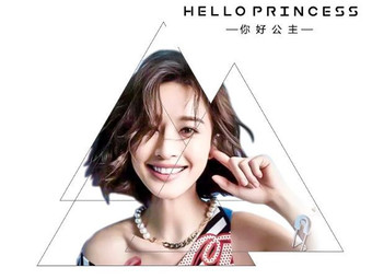 HelloPrincess·你好公主(金城国际店)