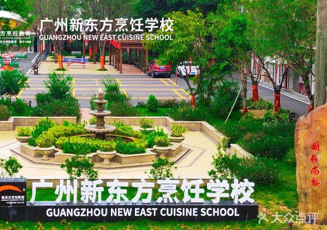 新东方烹饪学校(番禺校区)