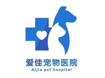 爱佳宠物医院