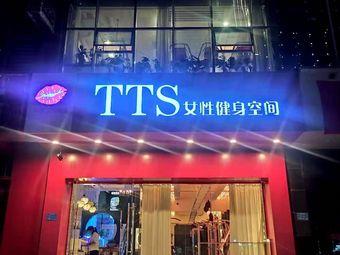 TTS女性健身空间