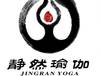 静然瑜伽养生馆