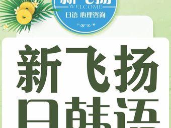 新飞扬日韩语·日本留学(银座工作室)