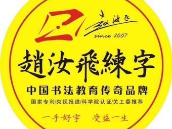 赵汝飞练字(常熟世茂校区)