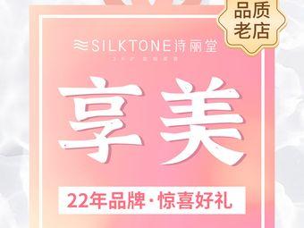 SILKTONE诗丽堂美容(7.1广场店)