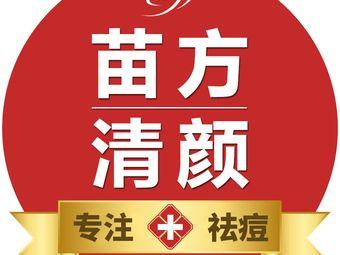 苗方清颜专业祛痘皮肤管理中心(高州总店)