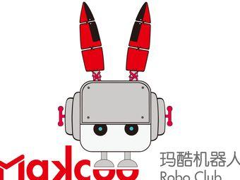玛酷机器人如皋活动中心