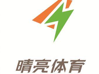 晴亮网球俱乐部(郑师校区)