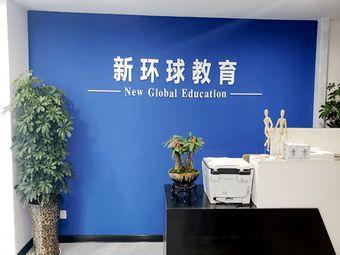 新环球教育小语种专修学院(新环球教育九都路校区)
