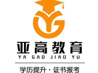 亚高教育(成人学历·职业技能报考中心)