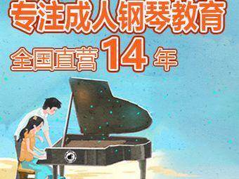 北京圣典成人钢琴培训(洋湖湖南总部)