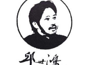 邱世鸿(昆山)书画研究院