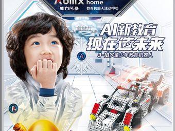 能力风暴机器人活动中心(温江店)