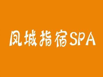 凤城指宿·SPA按摩足疗(欢乐海岸店)