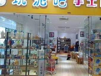 玩泥吧手工陶艺馆(宝龙店)