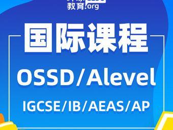 环球国际课程 OSSD Alevel IB AP AEAS