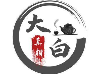 大白真相·劇本殺探案館(七寶店)