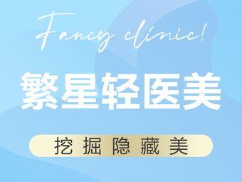 繁星轻医美FancyClinic