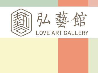 弘艺馆·艺术中心