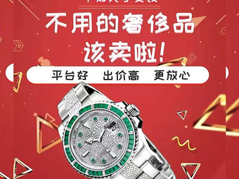 颖奢名品·二手奢侈品包包钻石手表寄卖回收