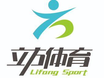 立方羽毛球培训&篮球培训&体适能中心(体育场店)