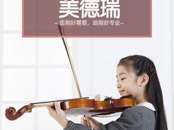 美德瑞音乐艺术培训中心