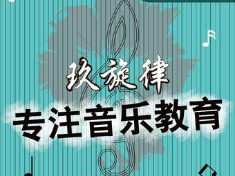 玖旋律音樂培訓學校(小白樓校區)