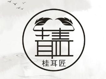 桂耳匠·采耳体验馆(市中心店)