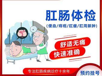 重庆仁同肛肠医院
