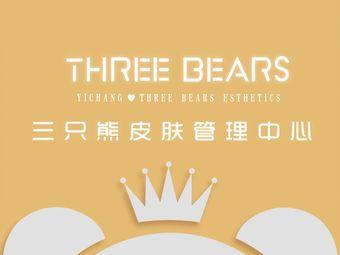 三只熊皮肤管理中心