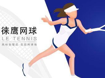 徕鹰LE TENNIS网球培训中心