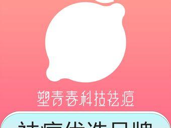 塑青春祛痘·瑞士皮肤管理中心(万达店)