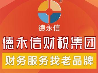 德永信财税集团·注册公司·记账(海南分公司)