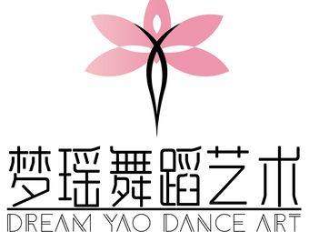 梦瑶舞蹈学校