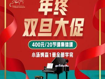 MNM·漫锘钢琴艺术