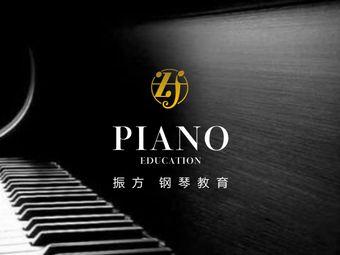 振方钢琴教育(郑东新都会分校区)