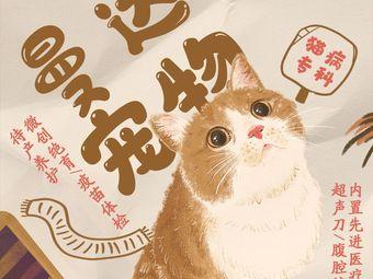 曼达24小时宠物诊疗中心·猫病专科(长峰店)
