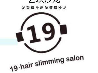 19艺玖沙龙