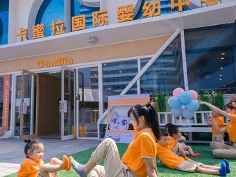 卡蜜拉国际婴幼中心