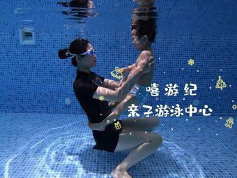 嘻游纪亲子游泳中心(天佑城店)