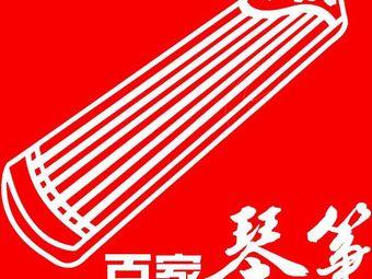 百家琴筝古筝艺术学校(鄞州总部)