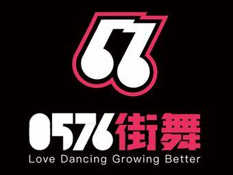 台州0576街舞