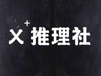 X+推理社