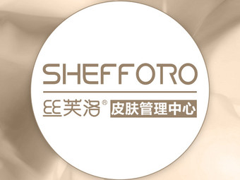 SHEFFORO丝芙洛皮肤管理(太白路店)