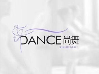 尚舞舞蹈(万达广场店)