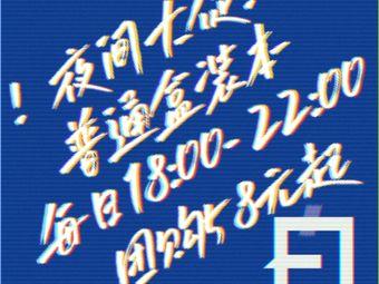 白夜出没事务所·剧本杀(滨江道店)