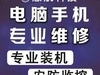 慧航苹果手机专业维修中心