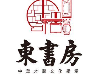 东书房(新北万达校区)