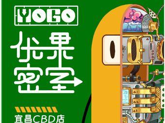 YOGO优果密室逃脱(宜昌CBD店)